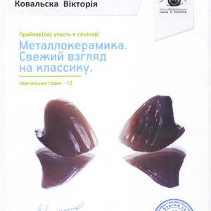Ковальская Виктория