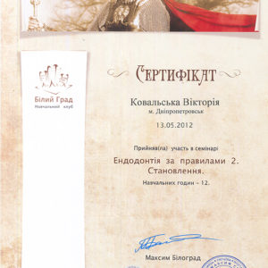 Сертификат Ковальская Виктория