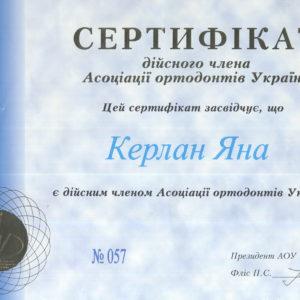 Сертификат Керлан Яна