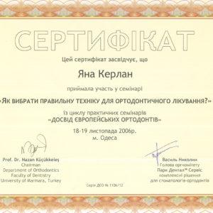 Сертификат Яна Керлан